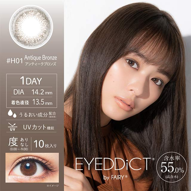 EYEDDiCT by FAIRY 棕色AntiqueBronze日抛10片装