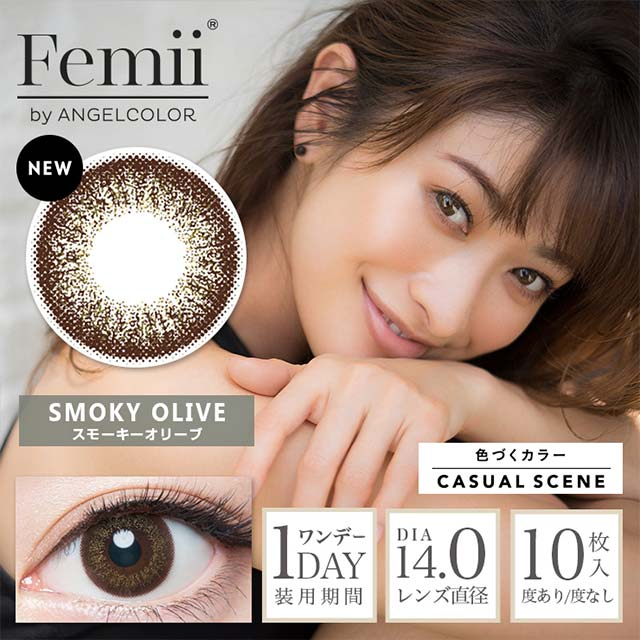 Femii by ANGELCOLOR 1day UV 棕色SmokyOlive日抛10片装