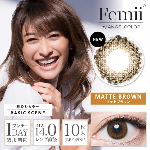 Femii by ANGELCOLOR 1day UV 棕色MatteBrown日抛10片装
