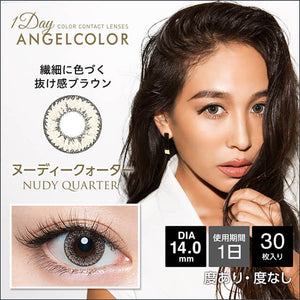 Open image in slideshow, Angel Color 1day浅棕色NudyQuarter日抛30片装