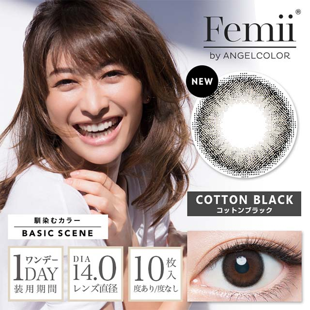 Femii by ANGELCOLOR 1day UV 黑色CottonBlack日抛10片装