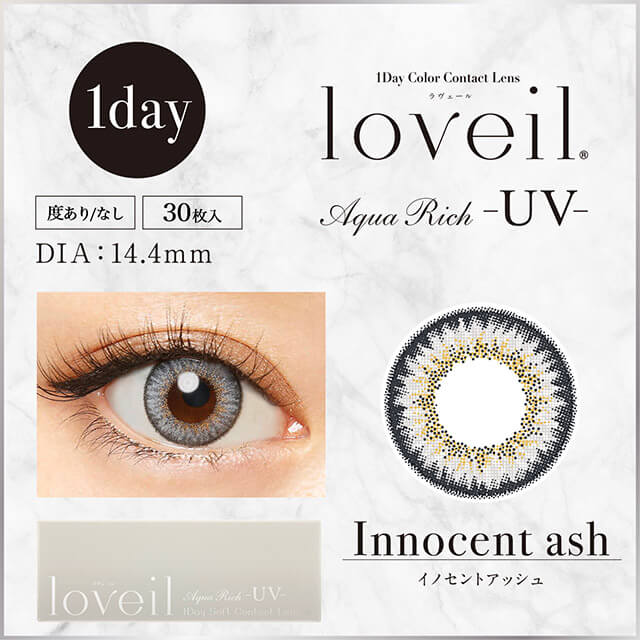 Loveil AquaRich UV 浅灰色InnocentAsh日抛30片装