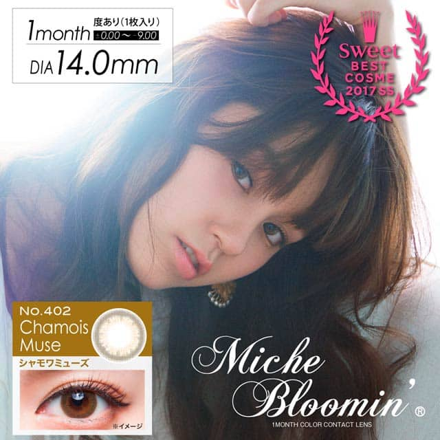 MICHE BLOOMIN 月抛NO.402 CHAMOIS MUSE----1片装