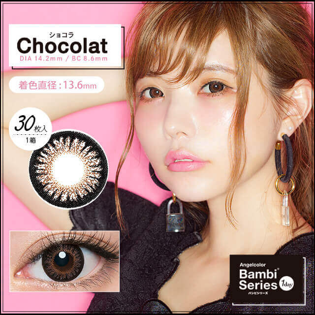 AngelColor Bambi 1day棕色Aquarich Chocolate日抛30片装