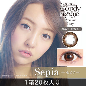 Open image in slideshow, serect candymagic premium 1daySepia棕色 日抛20片装