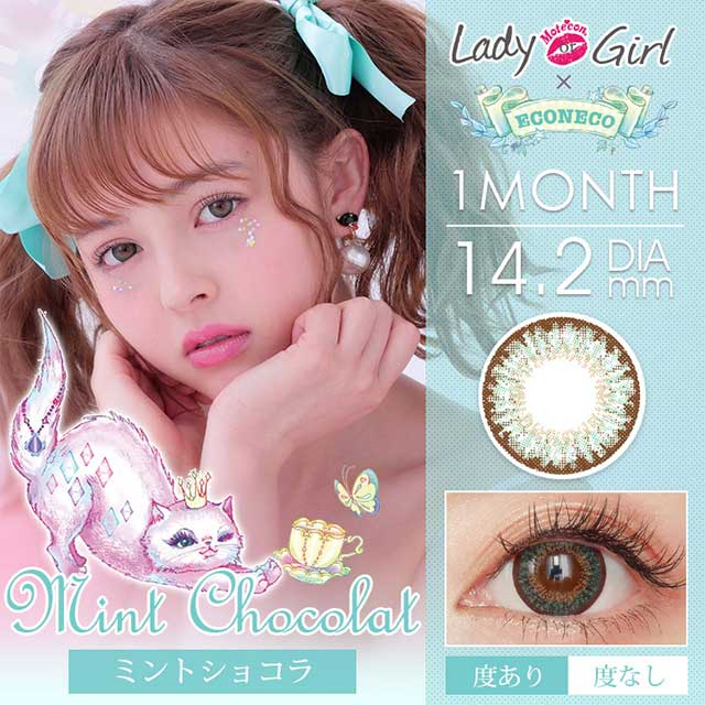 Motecon lady or girls econeco monthly 月抛----mini chocolat