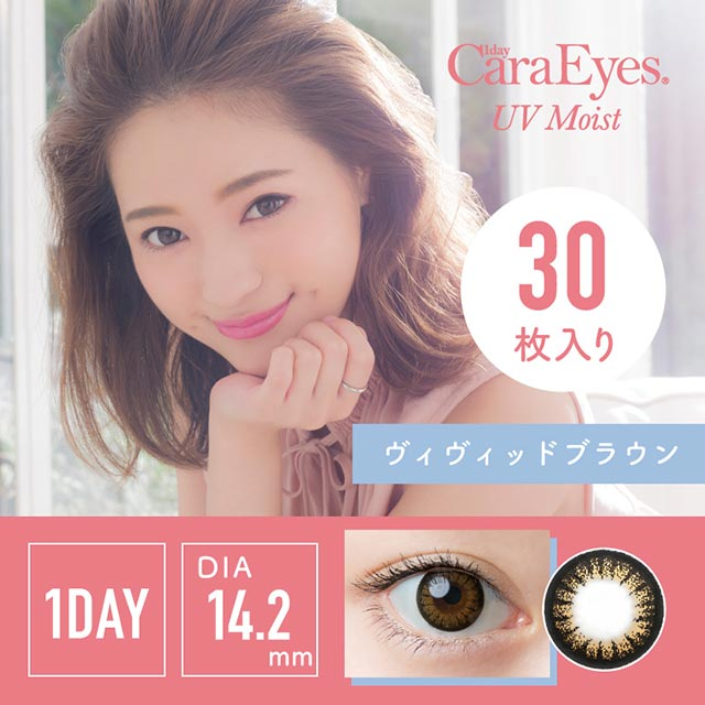1day CaraEyes UV moist Color Series 棕色VividBrown日抛30片装