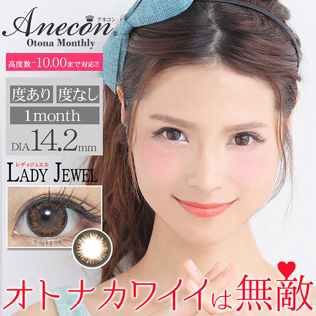 Anecon Otona Monthly棕色LadyJewel月抛1片装