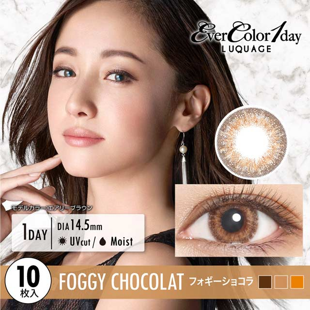 EverColor1day LUQUAGE棕色FoggyChocolat日抛10片装