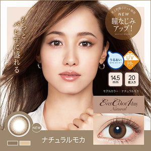 EverColor1day Natural 棕色NaturalMocha日抛20片装
