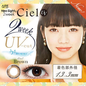 Open image in slideshow, NeoSight2week Ciel UV 棕色Brown双周抛6片装