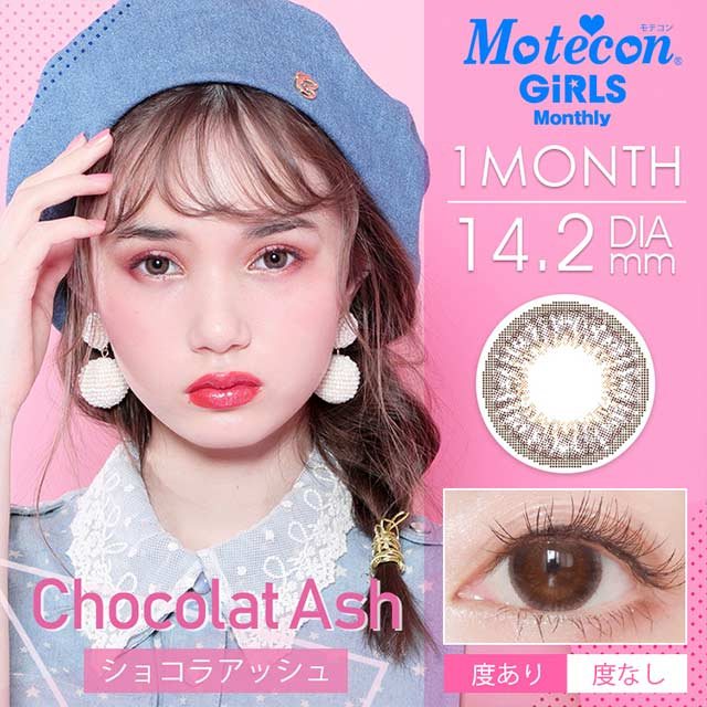 Motecon girls monthly 月抛----chcocolat ash