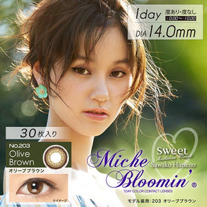 Open image in slideshow, Miche Bloomin InnocentSeries棕色OliveBrown日抛30片装