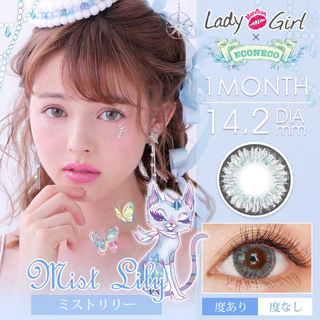 Motecon lady or girls econeco monthly 月抛----mistlily