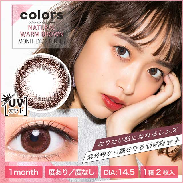 COLORS 1MONTH 月抛NATURAL WARM BROWN----2片装