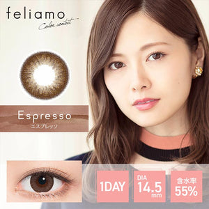 Open image in slideshow, feliamo棕色 Espresso日抛10片装