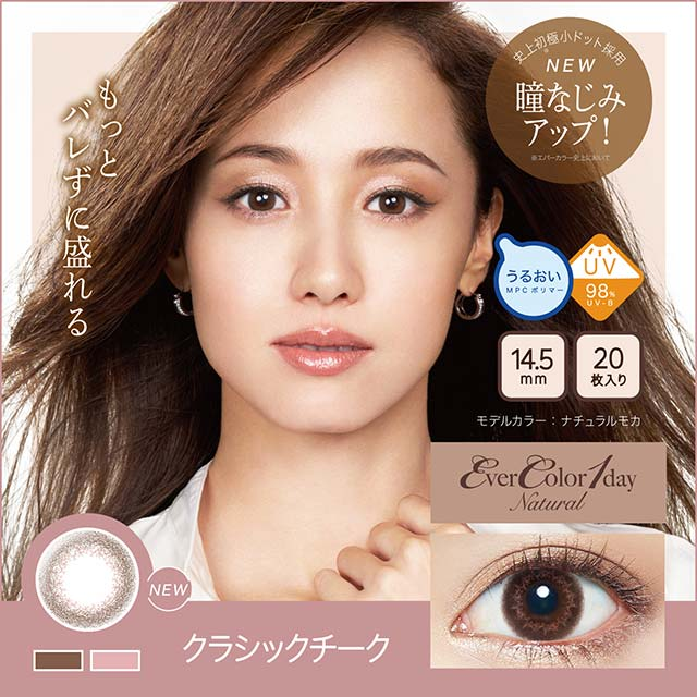 EverColor1day Natural 棕色ClassicCheek日抛20片装