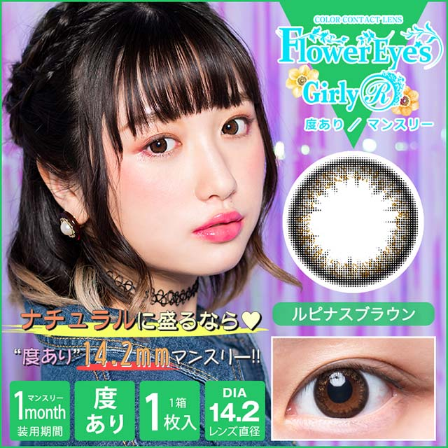 FlowerEyes 1 month girly R 月抛Lupinus brown棕色单片装