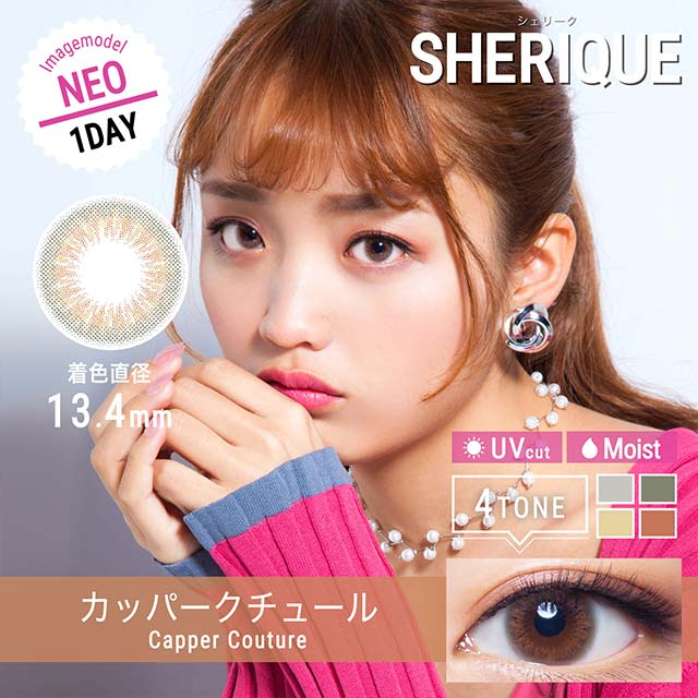 SHERIQUE 橙色CapperCouture日抛10片装
