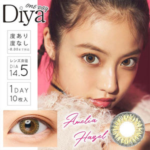 Open image in slideshow, Diya 1day 浅棕色AmeliaHazel日抛10片装
