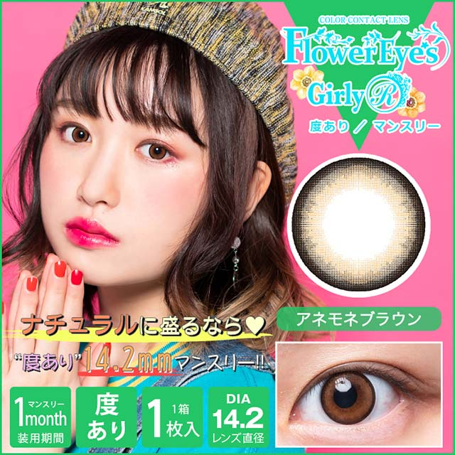 FlowerEyes 1 month girly R 月抛Anemone  brown棕色单片装