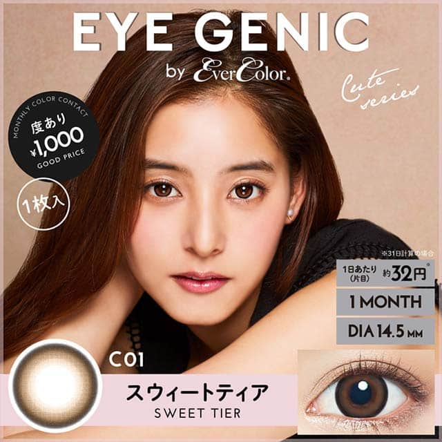 EYE GENIC by evercolor monthly月抛---cute series sweet tier