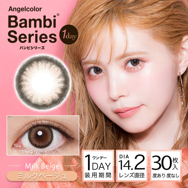 Angelcolor Bambi Series 1day 棕色Milk Beige日抛30片装