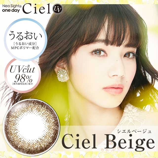 NeoSight1day Ciel UV棕色CielBeige日抛30片装