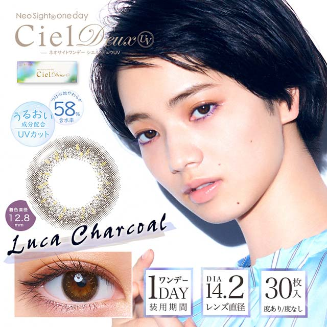 Neo Sight one day Ciel Deux UV 棕色Luca charcoal日抛30片装