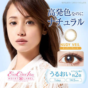 Open image in slideshow, EverColor1day MoistLabel棕色Nudyveil日抛10片装