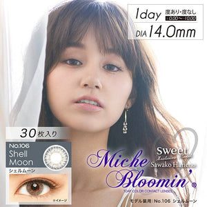 Open image in slideshow, Miche Bloomin QuarterVeilSeries浅灰色ShellMoon日抛30片装