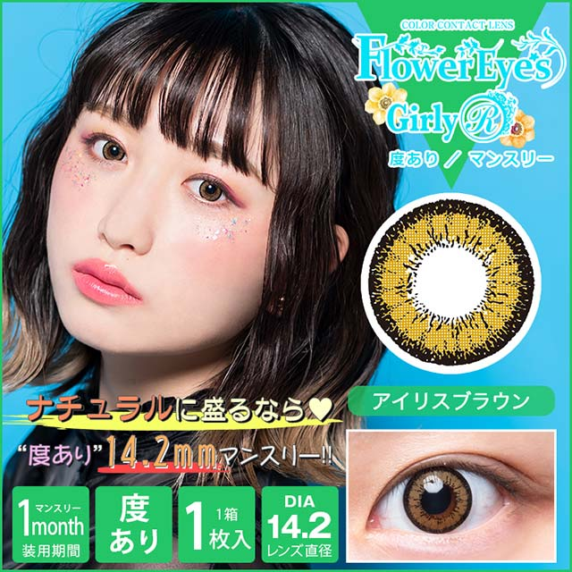 FlowerEyes 1 month girly R 月抛Iris brown棕色单片装