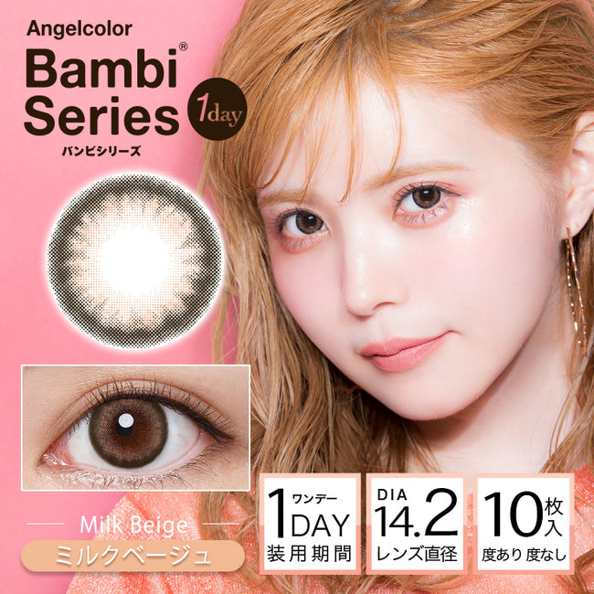Angelcolor Bambi Series 1day 棕色Milk Beige日抛10片装