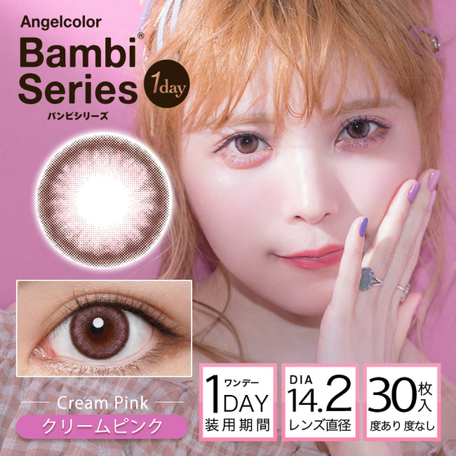 Angelcolor Bambi Series 1day 粉色Cream Pink日抛30片装