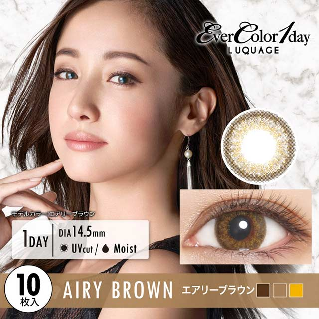 EverColor1day LUQUAGE棕色airy brown日抛10片装
