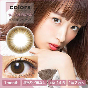 Open image in slideshow, COLORS 1MONTH 月抛 NATURAL BROWN----2片装