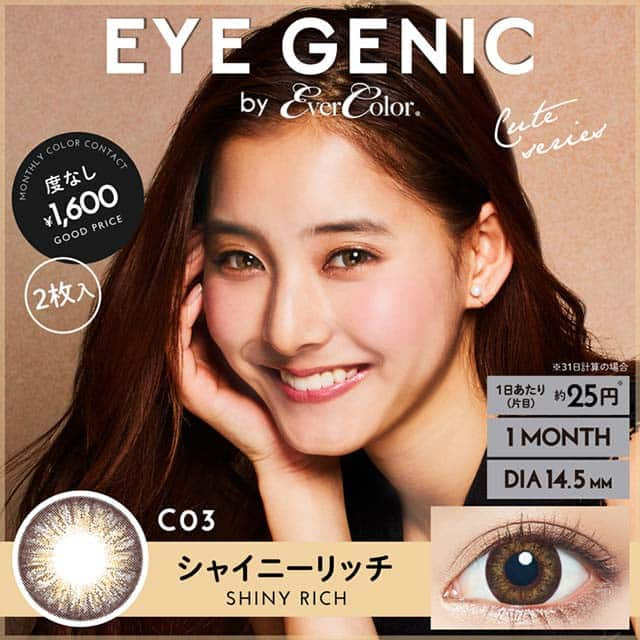 EYE GENIC by evercolor monthly月抛---cute series shiny rich