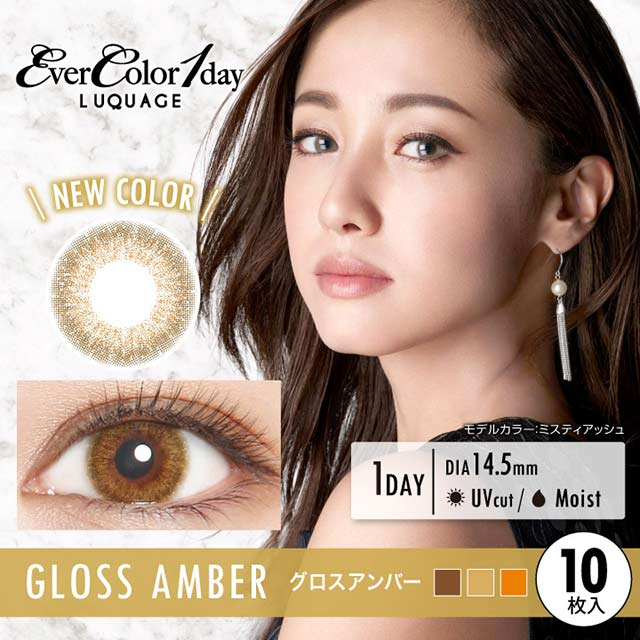 EverColor1day LUQUAGE棕色GlossAmber日抛10片装