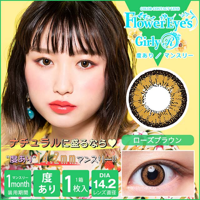 FlowerEyes 1 month girly R 月抛Rose brown棕色单片装