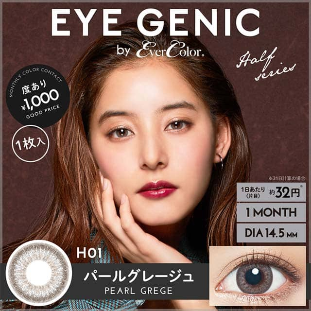 EYE GENIC by evercolor monthly月抛---half series pearl grege