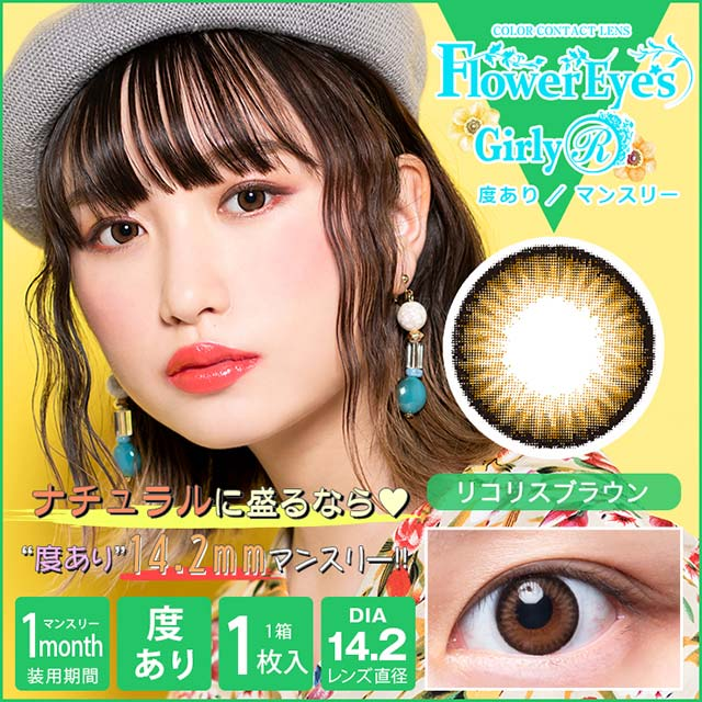 FlowerEyes 1 month girly R 月抛Lycaris brown棕色单片装