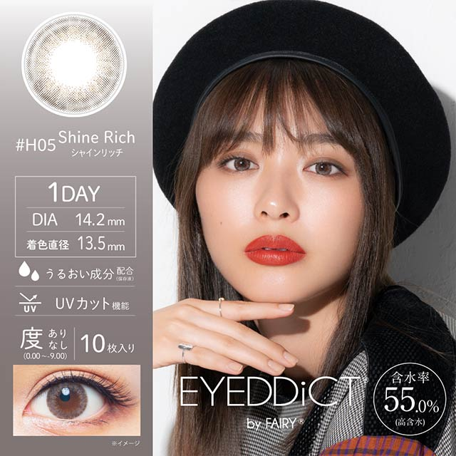 EYEDDiCT by FAIRY 浅灰色ShineRich日抛10片装