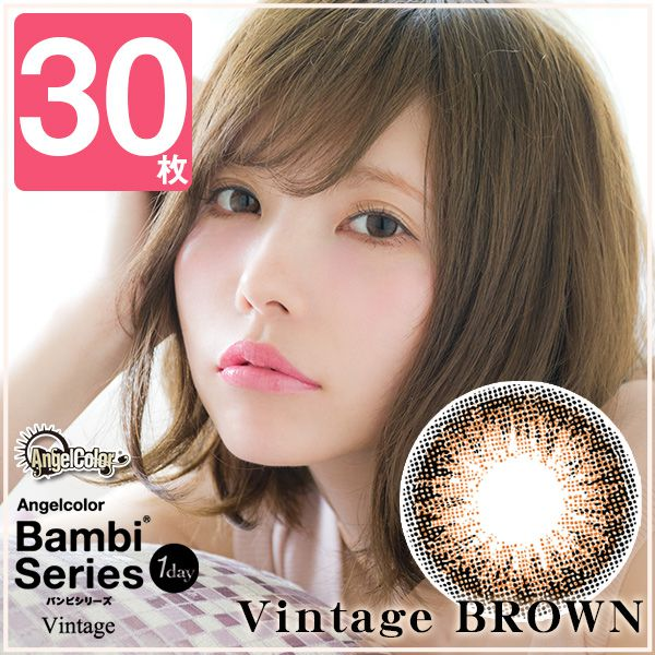 AngelColorVintage1day棕色Brown日抛30片装