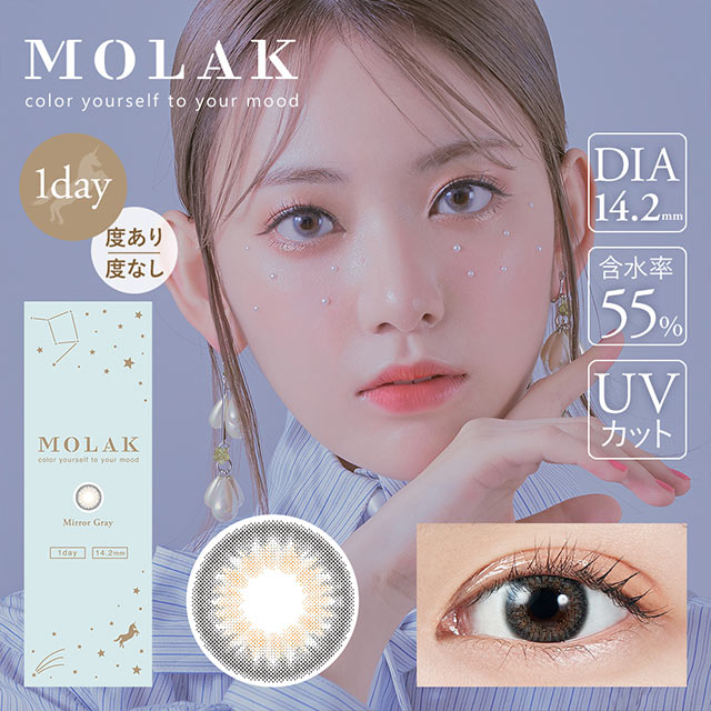 MOLAK 1day 浅灰色Mirror Gray日抛10片装