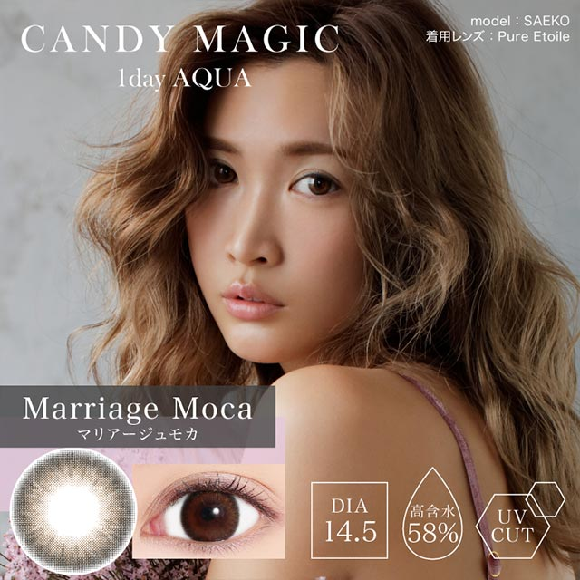 Candymagic1day AQUA 棕色MarriageMoca日抛10片装