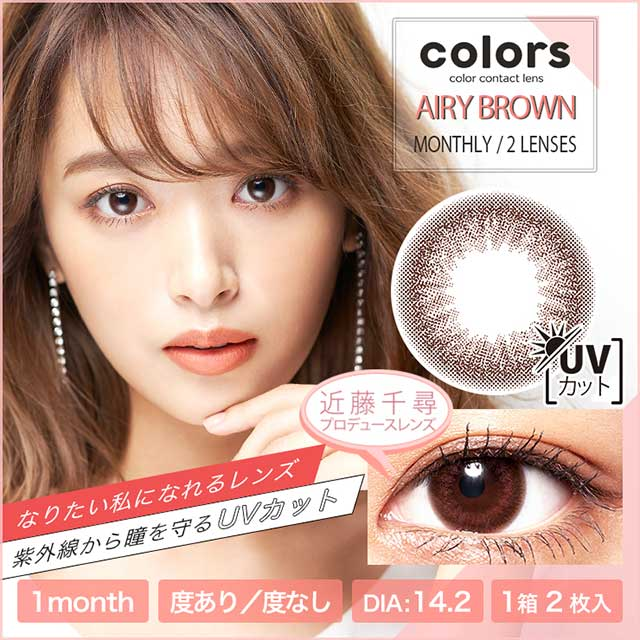 COLORS 1MONTH 月抛AIRY BROWN----2片装
