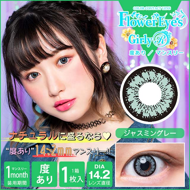 FlowerEyes 1 month girly R 月抛Jasmine gray灰色单片装