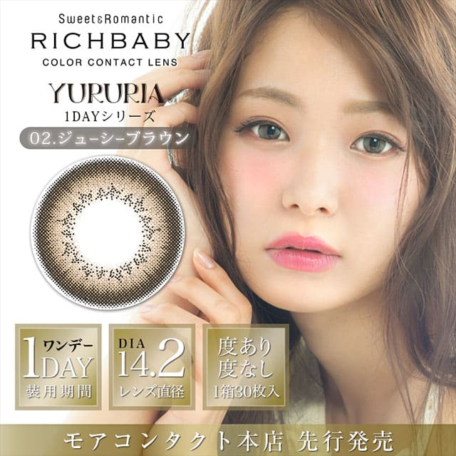 RICHBABY YURURIA 1DAY 日抛 JUICY BROWN ---10片装