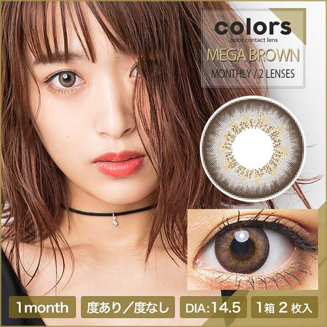 COLORS 1MONTH 月抛 MEGA BROWN----2片装