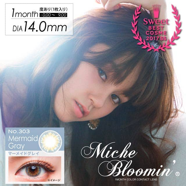 MICHE BLOOMIN 月抛NO.303 MERMAID GREY----1片装